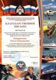 Кондратьева Ольга Геннадьевна