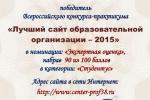 Диплом победителя ГАУ ДПО Иркутской области «Региональный центр мониторинга и развития профессионального образования»